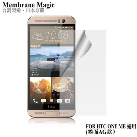 魔力 HTC One ME 霧面防眩螢幕保護貼