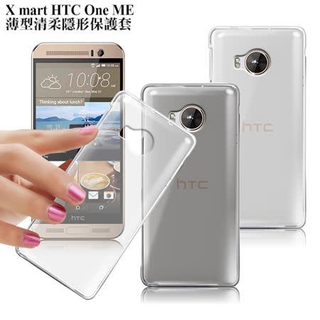 X mart HTC One ME 薄型清柔隱形保護套