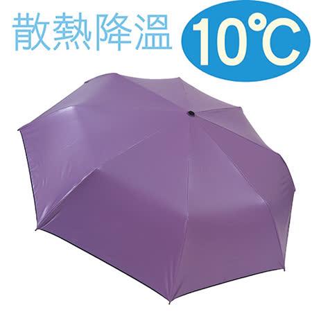 ●日本雨之戀● 第一款降溫 10℃ 加大自動開收 - 素色【紫】抗UV/降溫傘/特大傘/素色/加大/男