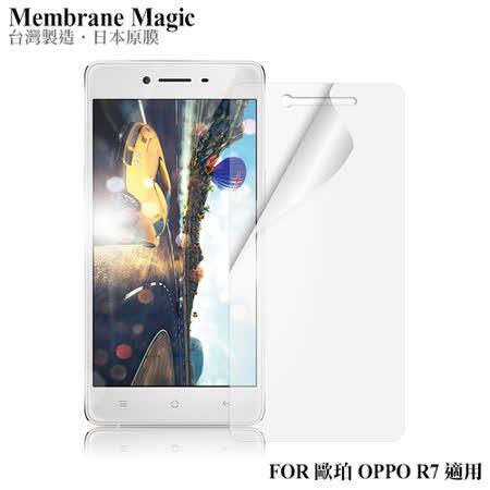 魔力 歐珀 OPPO R7 高透光抗刮螢幕保護貼