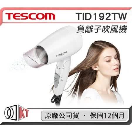 TESCOM TID192 TID192TW負離子吹風機 高CP值 平價吹風機 TESCOM 公司貨 保固12個月