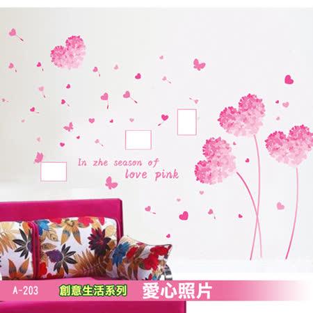 A-203 創意生活系列-愛心照片 大尺寸高級創意壁貼 / 牆貼