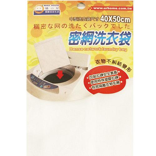 ~2件 組~橘之屋 密網洗衣袋^(40^~50cm^)