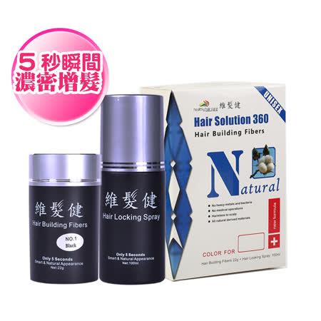 維髮健 增髮纖維 - 專業組 (纖維22g + 定型液100ml)