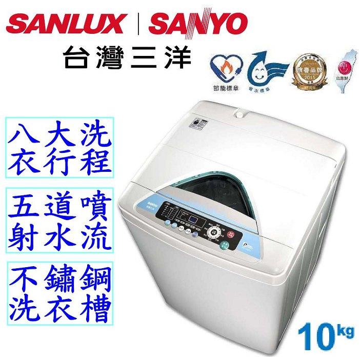 【台灣三洋 SANYO / SANLUX】10公斤單槽洗衣機SW-10UF8