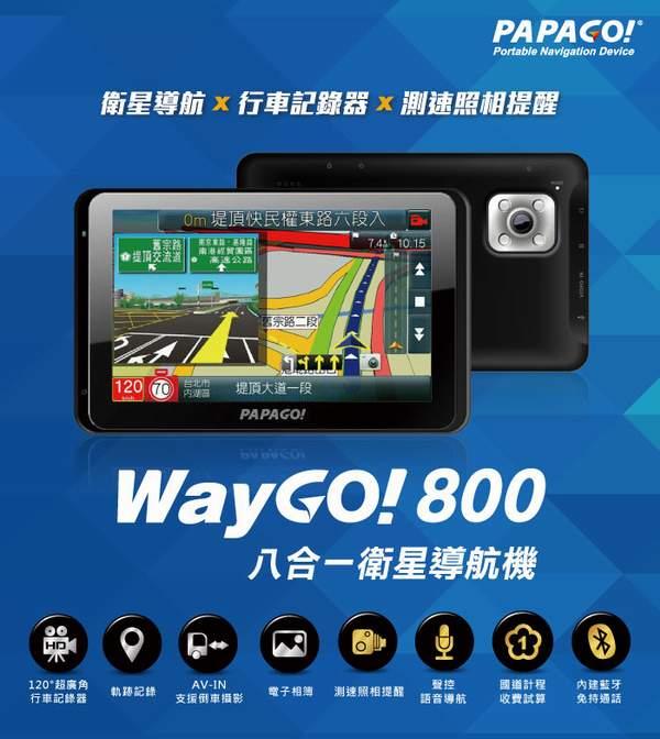 PAPAGO! Way全景行車紀錄器Go 800八合一多功能藍牙聲控導航+行車紀錄器+測速提醒