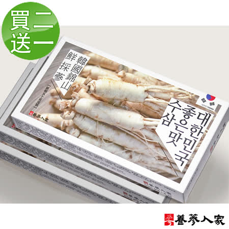【養蔘人家】韓國新鮮人蔘嚐鮮組50g(買二送一)