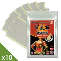 【炫煬堂】添加珍貴一條根第二代電氣石舒緩貼布(7.5X12CM-10片/包)十入超值組