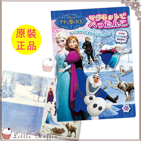 迪士尼 冰雪奇緣 阿卡將 磁鐵書 磁性貼紙書 日本原裝正品