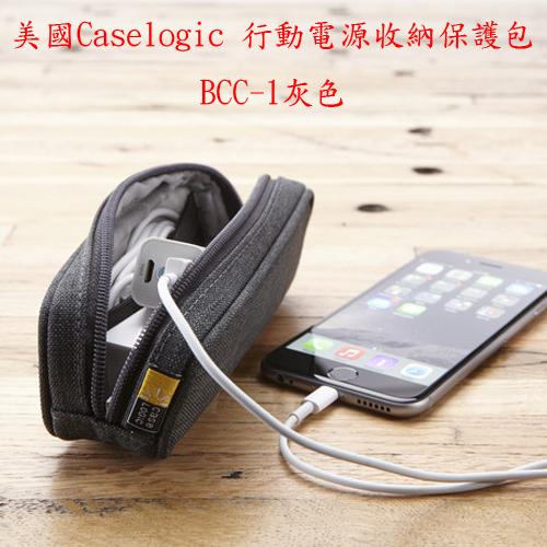 美國Caselogic 行動電源 / 硬碟收納庇護包BCC-1灰色.