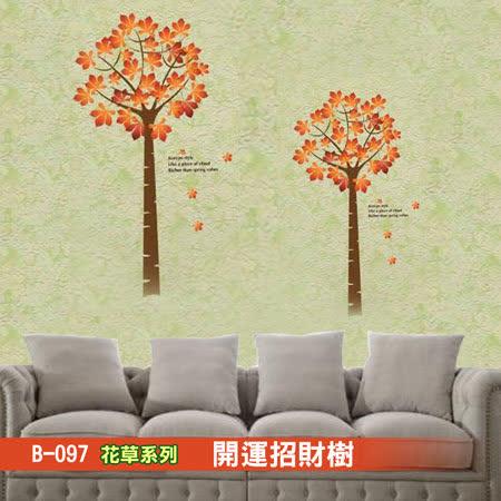 B-097 花草系列-開運招財樹  大尺寸高級創意壁貼 / 牆貼