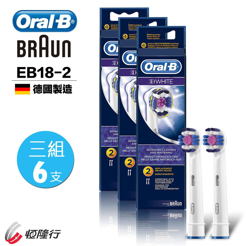 ▼德國百靈Oral-B-專業美白刷頭(2入)EB18-2(3袋家庭組)