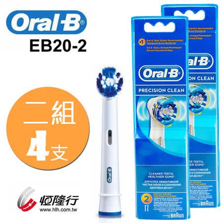 ▼德國百靈Oral-B-電動牙刷刷頭(2入)EB20-2(2袋經濟組)