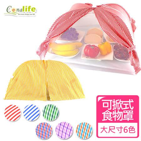 Conalife 韓風可掀式開窗折疊防蠅餐桌食物罩(大-3入)
