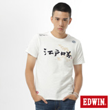 EDWIN 江戶勝貼布繡字T恤-男-米白色