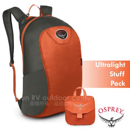 【美國 OSPREY】Ultralight Stuff Pack 18L 超輕量多功能攻頂包/壓縮隨身包.隨行包.小背包.輕便日用包.雙肩包.單車背包.自行車背包_橘