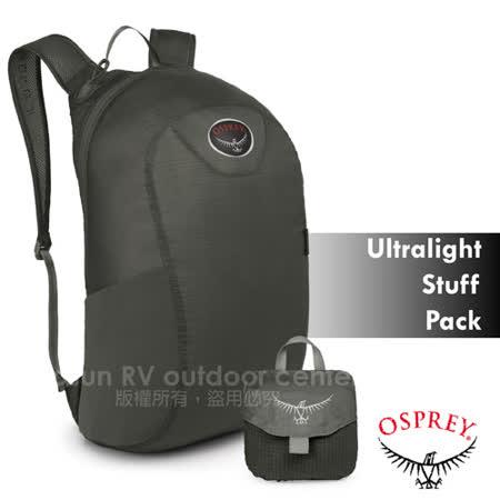 【美國 OSPREY】Ultralight Stuff Pack 18L 超輕量多功能攻頂包/壓縮隨身包.隨行包.小背包.輕便日用包.雙肩包.單車背包.自行車背包_灰