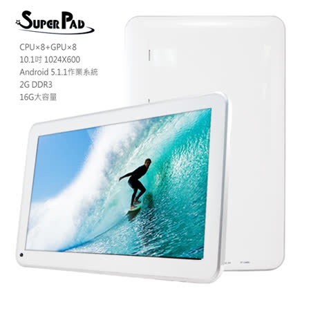 Super Pad A1-104 2G/16GB WIFI版 10.1吋 真八核心 HDMI平板電腦