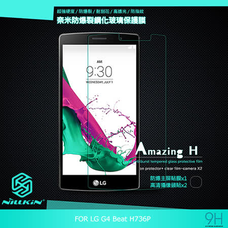 NILLKIN LG G4 Beat H736P Amazing H 防爆鋼化玻璃貼