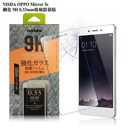 NISDA OPPO Mirror 5s 鋼化 9H 0.33mm玻璃螢幕貼