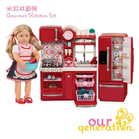 【our generation】米其林廚房