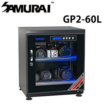 SAMURAI 新武士 GP2-60L / GP260L 電子防潮箱 除濕 節電 LCD 乾燥箱 60公升 (公司貨)