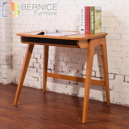 Bernice- 北歐全實木書桌