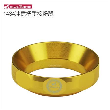 【好物分享】gohappy 線上快樂購Tiamo 1434沖煮把手接粉器(鋁合金) 金色 58mm (BC0478GD)價錢遠東 百貨 寶 慶 店