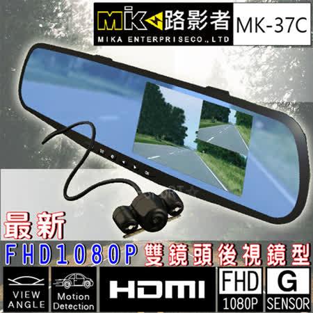 雙鏡頭 後視鏡型 行車紀錄器 MK-37C