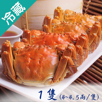 江南大閘蟹1隻(4~4.5兩/隻)
