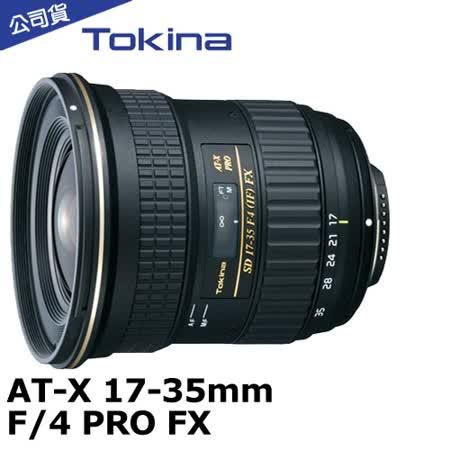 Tokina AT-X Pro DX 17-35mm F4 超廣角鏡頭 (公司貨) Nikon用 全片幅可