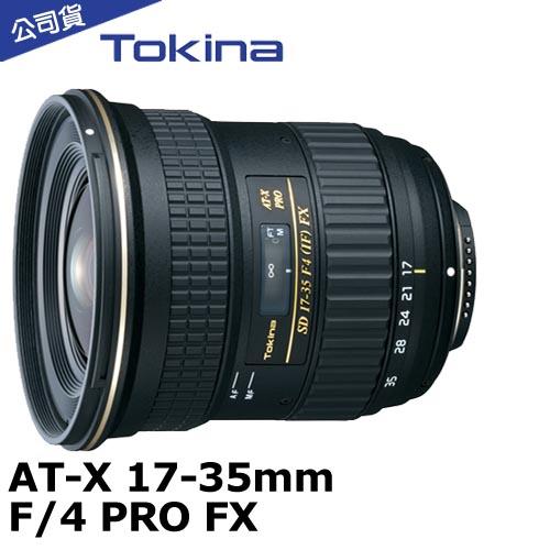 Tokina AT-X Pro DX 17-35mm F4 超廣角鏡頭 (1735,公司貨) Canon / Nikon用 全片幅可