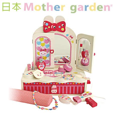 「日本Mother Garden」小白兔雙門化妝台組