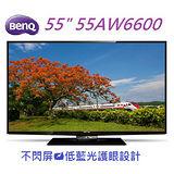BenQ  55吋 不閃屏+護眼低藍光黑湛屏液晶顯示器+視訊盒 ( 55AW6600 )  送(1)陶板屋套餐券2張或(2)創見16G記憶卡*1片+創見32G隨身碟*1支+HDMI線+數位天線