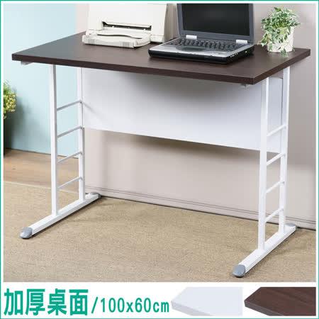 《Homelike》馬克100cm辦公桌-加厚桌面