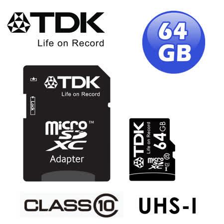 TDK micro SDXC CLASS10 UHS-1記憶卡64GB (附轉卡)