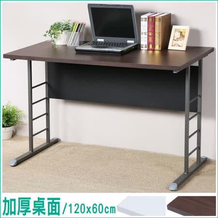 《Homelike》馬克120cm辦公桌-加厚桌面