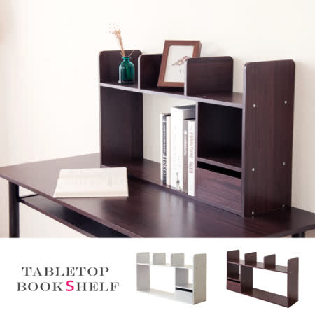 【Hopma】桌上型巧收書架-二色可選