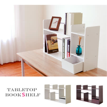 【Hopma】桌上型伸縮書架-二色可選