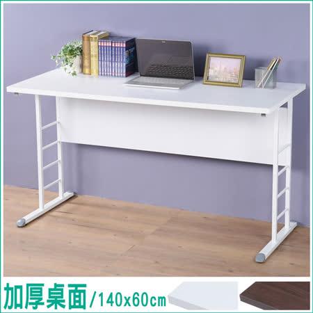 《Homelike》馬克140cm辦公桌-加厚桌面