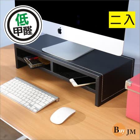BuyJM低甲醛仿馬鞍皮雙層桌上置物架/螢幕架2入