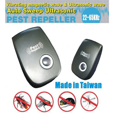 破盤價買【第五代】全自動變頻頻率掃描超音波驅鼠器/驅蟲器(家用型)送【2片】超強力黏鼠板 (居家全面防護) A022