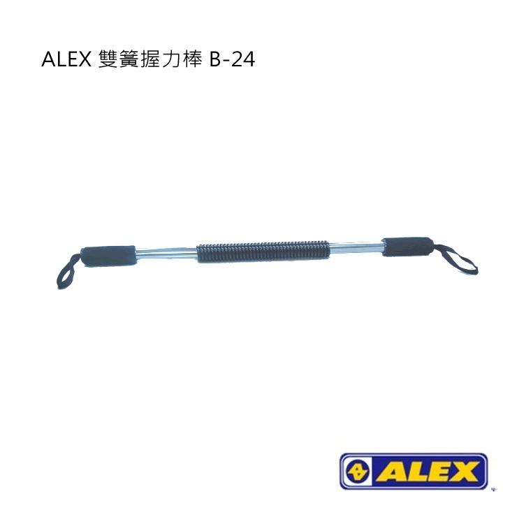 ALEX 第 雙簧握力棒B~24城市綠洲