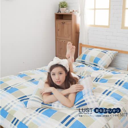 LUST寢具【斯摩格藍/新生活eazy系列】單人加大3.5X6.2床包/枕套組