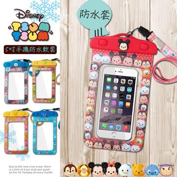 迪士尼 皮克斯可愛玩偶造型 Disney TSUM TSUM 5吋通用繽紛手機防水袋 證件套