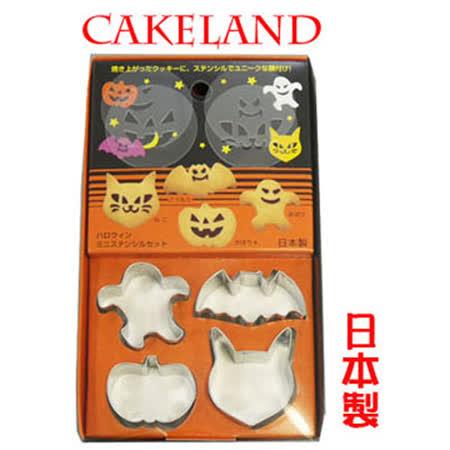 日本CAKELAND萬聖節可愛餅乾模(4模+4圖像)