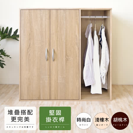 【Hopma】二門一格組合式衣櫃-二色可選
