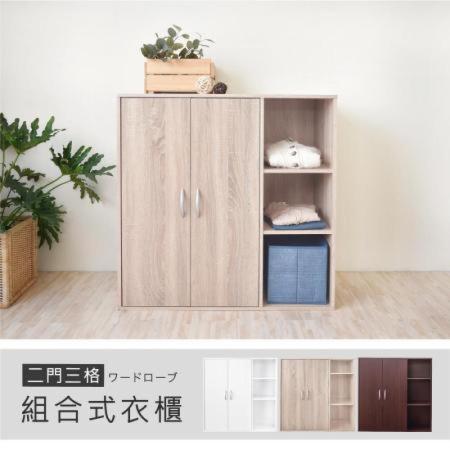 【Hopma】二門三格組合式衣櫃-二色可選