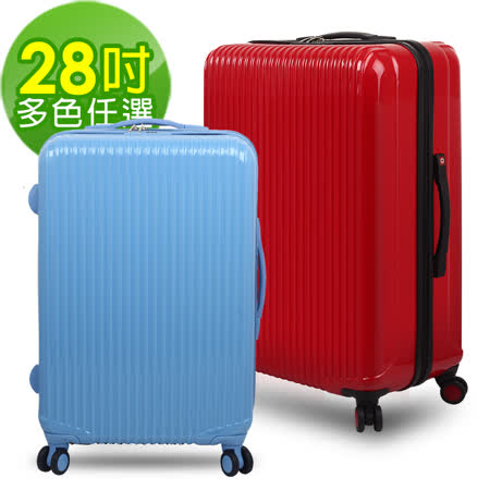 【Travelhouse】幻色雙影 28吋PC鏡面行李箱(多色任選)