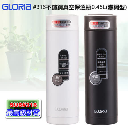 【GLORIA】 #316不鏽鋼真空保溫瓶0.45L(濾網型) GBM-45B